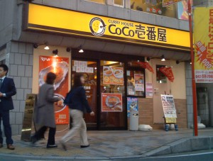 CoCo_ichibanya_CurryHouse